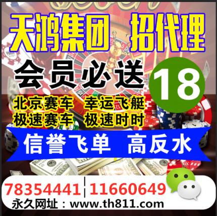 正规北京赛车PK10微信群