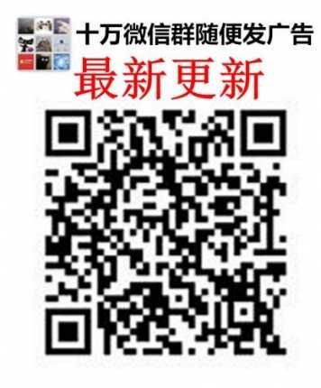 微信群二维码大全,免费发广告推广
