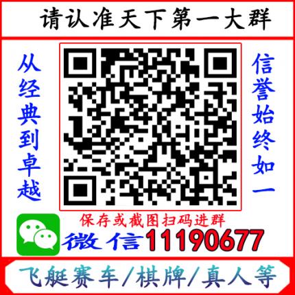 幸运飞艇微信老平台,pk10群微信群