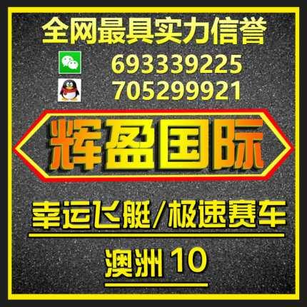 幸运飞艇信誉微信群/公众号手机下注平台