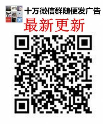 微信群二维码大全,免费发广告做推广