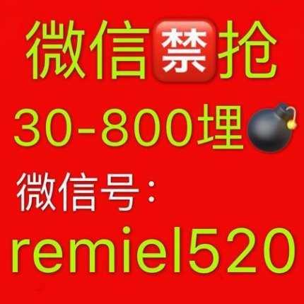 30-800微信埋雷群