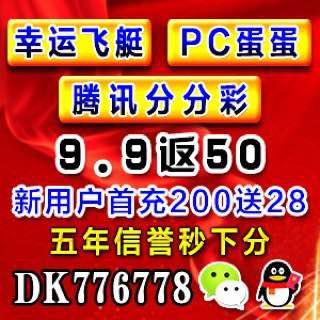 PC蛋蛋微信群5.0微信公众号信誉大群