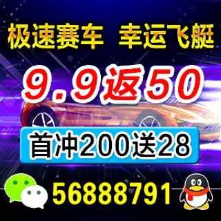 极速赛车/幸运飞艇9.9微信平台