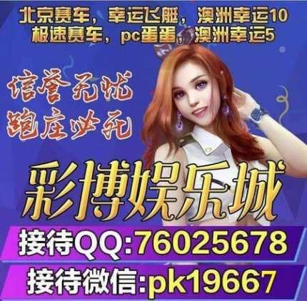 北京赛车-PC蛋蛋-幸运飞艇5年信誉老群