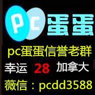 加拿大28微信群pc蛋蛋微信群幸运28群