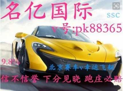 北京赛车微信群 北京赛车pk10微信群 北京赛车信誉群 北京赛车pk10信誉群