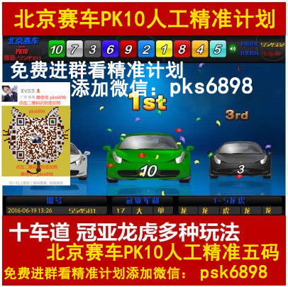 北京赛车pk 十群/飞 T群/重庆s时/群
