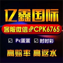 PK10 百家乐 龙虎斗 轮盘 PC蛋蛋 信誉平台