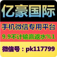 9.8代理多重福利北京PK10微信信誉群