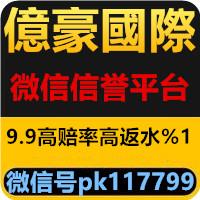 9.9高回水北京赛车微信信誉群