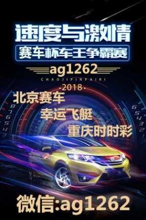 赛车9.9群pk10微信群/北京赛车微信群/赛车信誉群【ag1262】