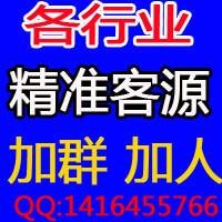 精准客源快速添加 微信加群爆粉QQ营销软件