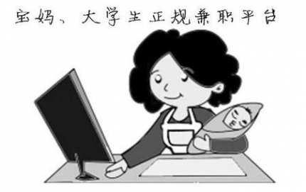 只限北京地区宝妈兼职+育儿经验