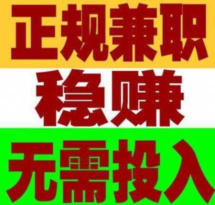 上海联谊交友会兼职群