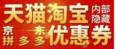 3淘宝、京东、拼多多超级优惠券群
