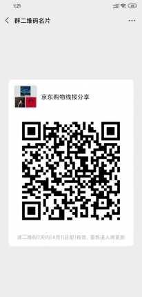 京东购物线报分享
