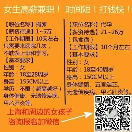 上海代妈招聘22万起步
