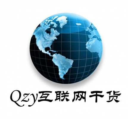 Qzy互联网干货