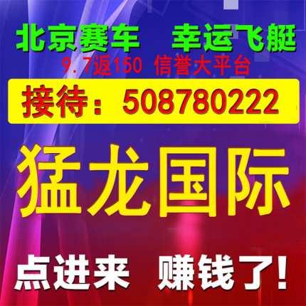 北京赛车信誉微信红包群PK10福利群