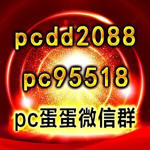 北京pc蛋蛋28微信群