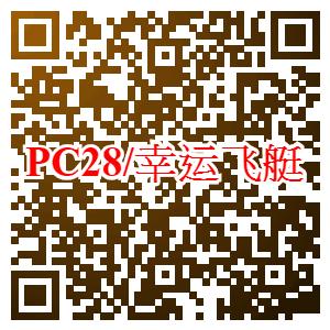 PC28-飞艇微信群