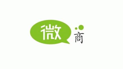 微信群每日推荐——福州微商微信群