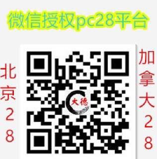 微信PC28平台