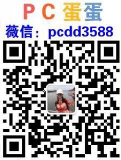 pc微信群pc蛋蛋28微信群