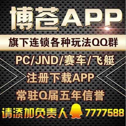 QQ连锁群/app各类玩法/信誉实力大群