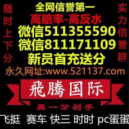 9.9+反水pc蛋蛋/幸运飞艇微信群
