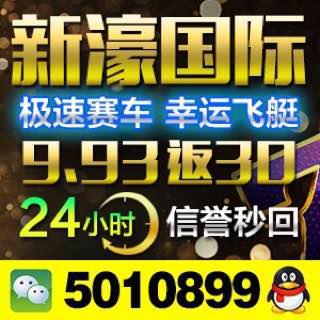 9.93返30/极速赛车/幸运飞艇微信群公众号平台