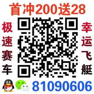 极速赛车信誉群/幸运飞艇微信大群 9.93