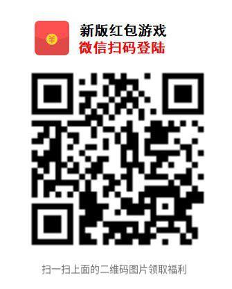 微信登陆抢福利红包