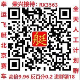 幸运飞艇/赛车 9.96微信群