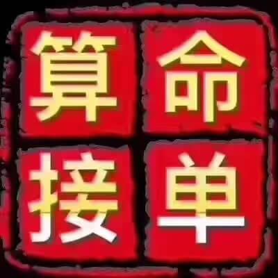 起名占卜六爻算卦看事化解八字精准命理推算