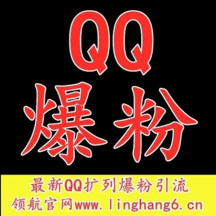 最新QQ扩列爆粉引流软件QQ爆粉协议无限制加好
