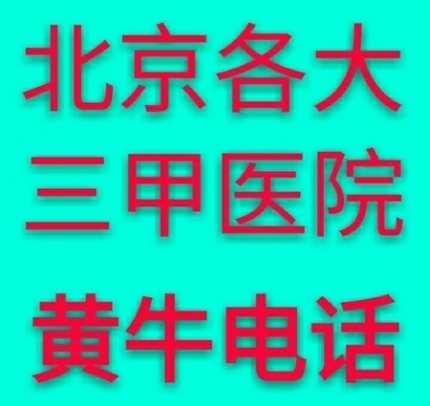 北京三甲医院黄牛跑腿