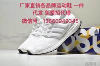 各品牌运动鞋批发 招代理