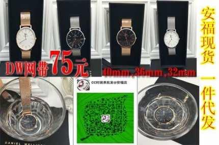批发微商爆款手表 DW防水表75元,一件代发,支持退换!