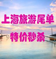 上海旅游尾单4群