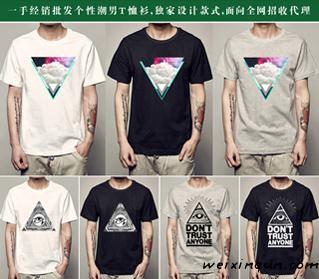 一手批发个性潮男T恤,独家设计款式,好卖到爆!