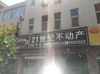济南新房二手房出租出售