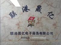 联港晟亿智能卡