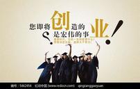 大学生创业群