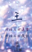 中华王氏宗亲联谊群