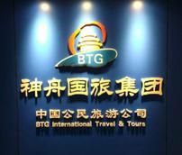 北京旅游从业人员交流群