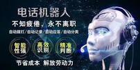 AI电销机器人交流群