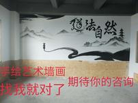 艺术手绘墙画锋行聊天交友群