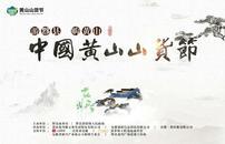 黄山山货节